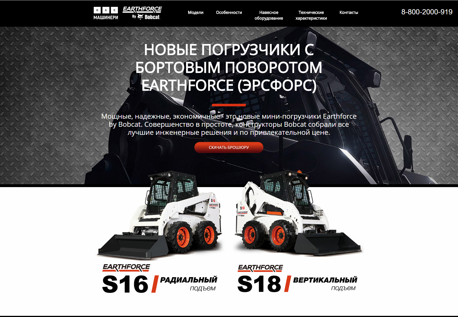 Сайт спецтехники Earthforce от Bobcat